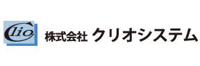 株式会社クリオシステム
